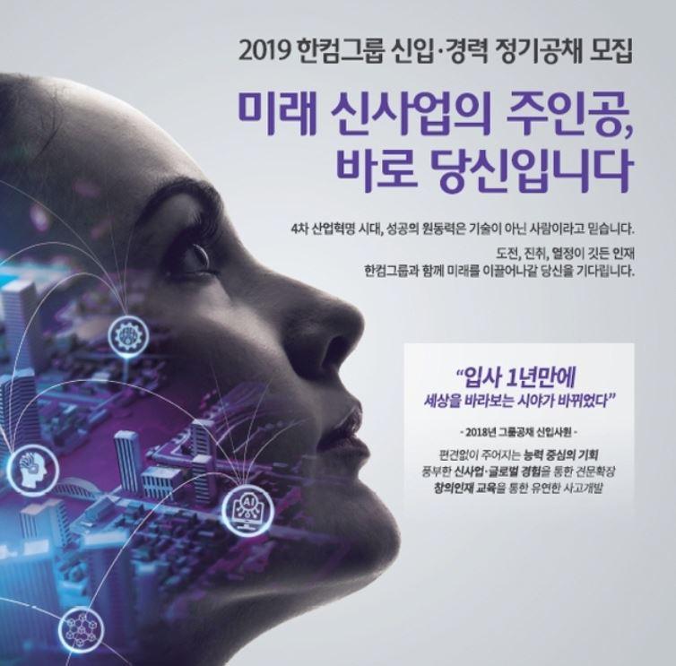 한글과컴퓨터그룹, 미래 신사업 인재 확보 나선다...2019 신입·경력 정기공채 실시