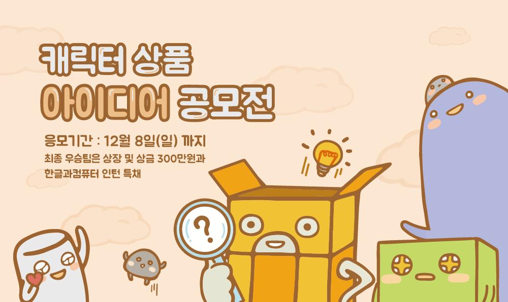 한글과컴퓨터, 말랑말랑 캐릭터 상품 아이디어 공모전 개최