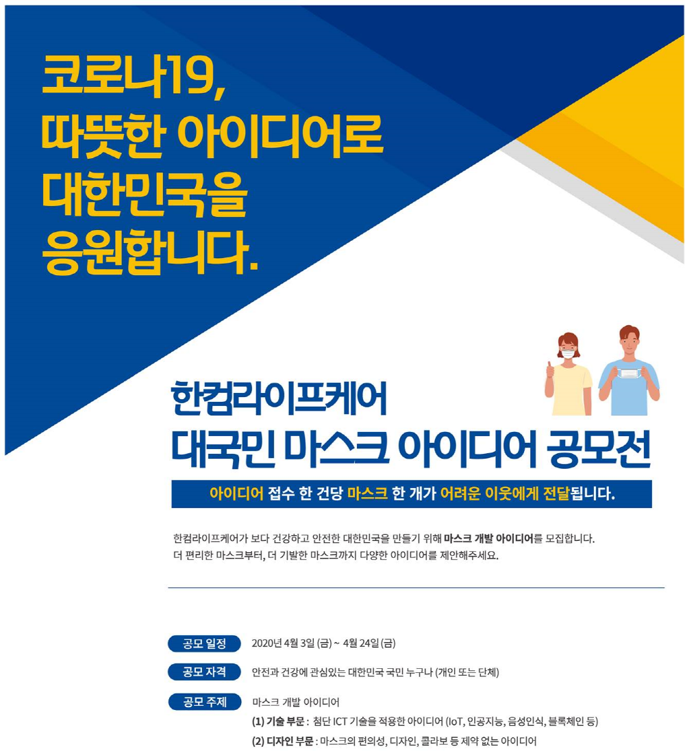 한컴라이프케어, 마스크 아이디어 공모전 개최