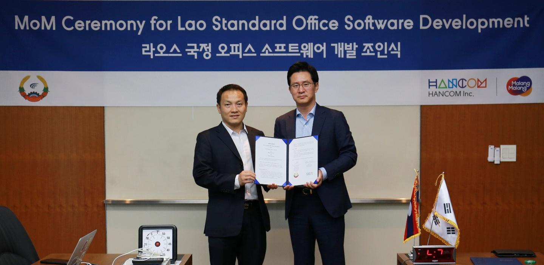 한글과컴퓨터, 라오스 우정통신부와 국정 오피스SW 공급 위한 업무협약 체결