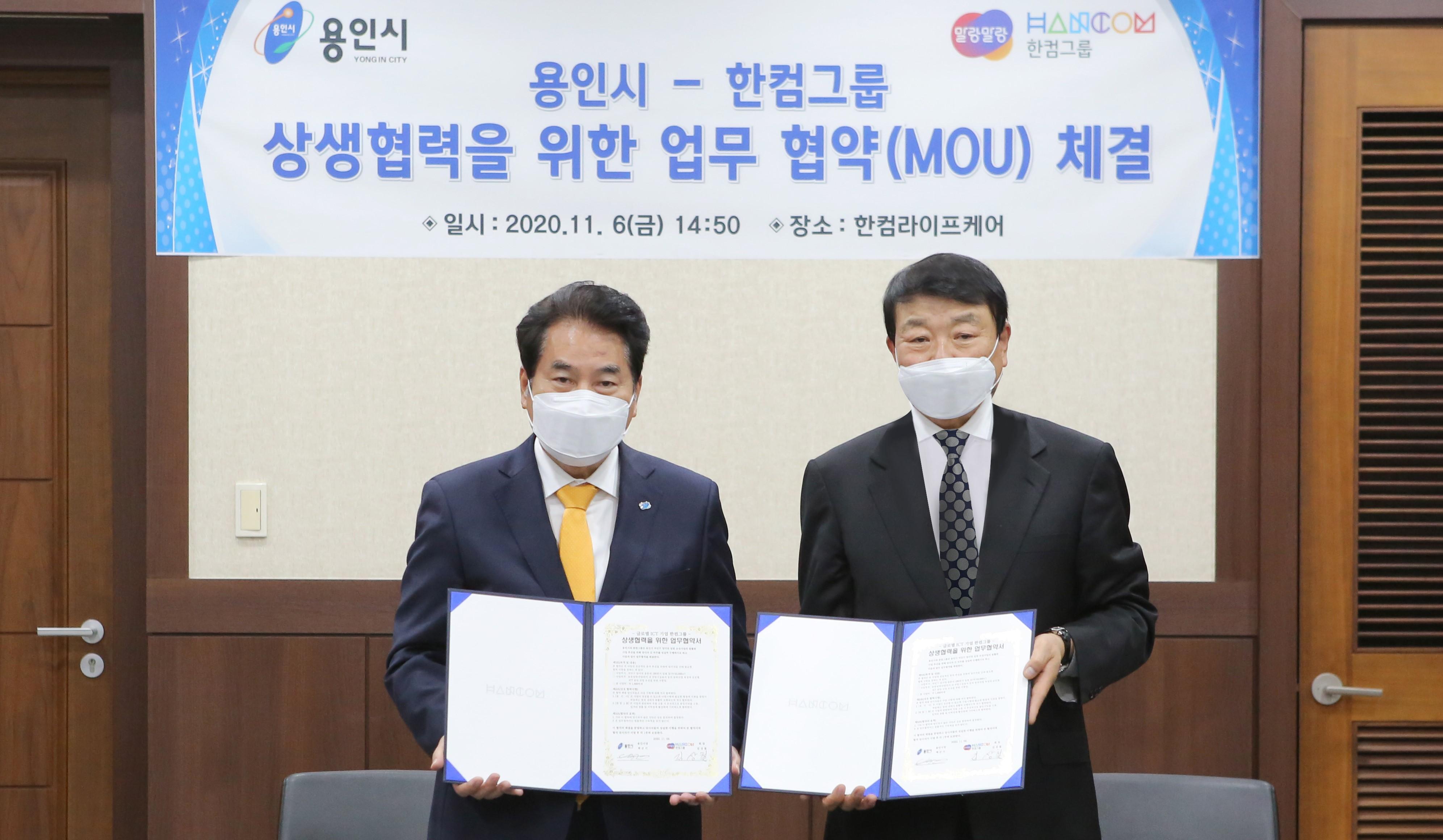 한글과컴퓨터그룹-용인시, 송문산업단지 조성 위한 업무협약 체결